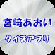 宮﨑あおいクイズ by 葵アプリ