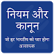 Kannon aur Niyam, जो हर भारतीय को पता होना आवश्यक