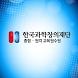 한국과학창의재단 원격교육연수원 스마트 앱 by 한국과학창의재단 원격교육연수원