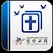성산교회 by igkorea