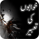 Khwab Ki Tabeer by Brave Apps