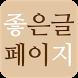 좋은글 페이지 - 동기부여 명언 자기계발 공부 카드뉴스 by JUSUM