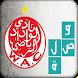وصلة الوداد البيضاوي wasla by proffersweb
