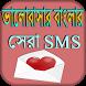 ভালোবাসার বাংলার সেরা SMS by Spider Apps Store