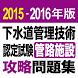 2015-2016 下水道管理技術 管路施設 問題集アプリ by KUROTEKKO Co.,Ltd.