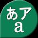 Kana Starter (Hiragana Katakana)