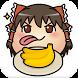 ゆっくりあんこ番〜東方ゆっくりと遊ぶ無料倉庫パズルゲーム〜 by Atami-lab