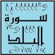 تحفيظ سورة البلد قرأن كريم by Ayman Khoshouey