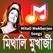 মিথালি মুখার্জী সেরা গান -Best Of Mitali Mukherjee by Masti Apps BD