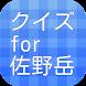 クイズ for 佐野岳 by hisatsune katsuhiro
