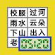 520 识字 by 芊芊爸爸