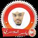 القارئ ياسر الدوسري قرآن كريم كامل بدون انترنت by dev nassima
