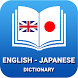 English Japanese Dictionary by Storm Studio