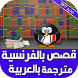 قصص بالفرنسية مترجمة بالعربية by AQWA Apps