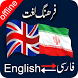Persian English Offline Dictionary by Dictionary World11
