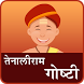 Tenaliram Stories in Marathi by Tiger Queen Apps