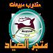 مندوب مبيعات by Abdulmuti Aseri