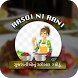 Rasoi Ni Rani Gujarati Recipes by Stylish Photo Inc.