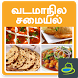North Indian Food Recipes Ideas in Tamil by Tamil Apps