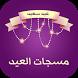 مسجات عيد الفطر ( بدون انترنت) by sohaCode
