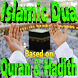 Islamic Dua in Quran & Hadith by Best Islamic App