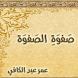 صفوة الصفوة - عمر عبد الكافي by MediaMaster