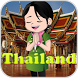 Booking Thailand Reservations by Crosoft.My