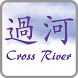 Cross River by Orblinx Inc.