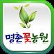 전국꽃배달 명촌꽃농원 by (주)뉴런시스템