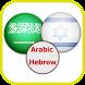 قاموس عربي عبري ناطق صوتي by Luis Apps Pro