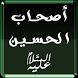 اصحاب الامام الحسين عليه السلام by alidirectortv.app علي العذاري ????