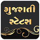 All Gujarati status New by amideveloper