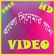 Bangla Cinemar Gaan by fatman.apps.bd