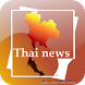 Thai News Daily Papers by Track the Bird
