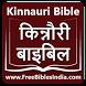 Kinnauri Bible by Internet Publishing Service