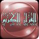 القران الكريم صوت بدون انترنت by QaHa