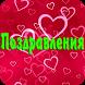 Поздравления: день влюбленных by bondar