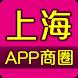 上海APP商圈 by ShiDaiTongTopAppMaker.com