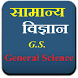 General Science in Hindi by Carve Apps