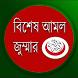 বিশেষ আমল জুম্মার দিনের by Fire Apps BD
