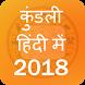 Kundli Hindi Me 2018 by Keshava App Labs