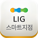 LIG 스마트지점 by LIG투자증권