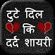 Best dard bhari shayri by Pixcal Studio