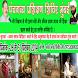 Rajiv Dixit(राजीव दीक्षित) by Ash Technologies