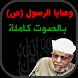 وصايا الرسول بصوت شيخ الشعراوي by Barakate