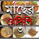 মাছের রেসিপি - ৩ (Fish Recipe - 3 ) by eKushey Apps