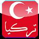 Turkey Travel السياحة في تركيا by TravelBox
