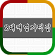 2대째 명가 떡집 by Your Home Company