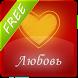 Тест на любовь by MOBFIX