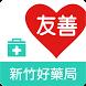 友善新竹好藥局 by DCMSLab@NCTU.Taiwan
